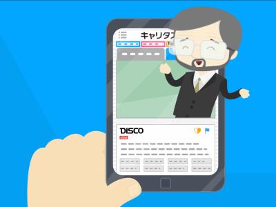 discoCareerTasu